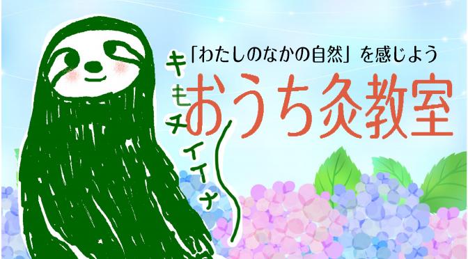 おうち灸教室@ナマケモノ倶楽部から生まれた、カフェゆっくり堂で6月6日(水)13時 ★満員御礼